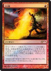 【Foil】《火柱/Pillar of Flame》[FNM] 赤