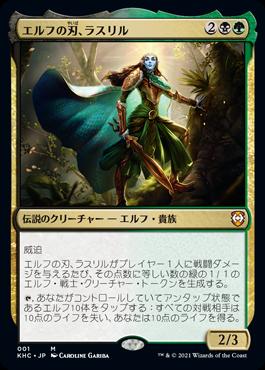 《エルフの刃、ラスリル/Lathril, Blade of the Elves》[KHC] 金R
