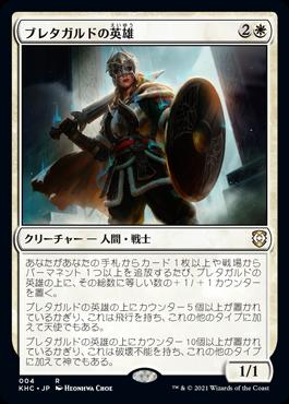 《ブレタガルドの英雄/Hero of Bretagard》[KHC] 白R