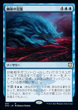 《幽体の氾濫/Spectral Deluge》[KHC] 青R