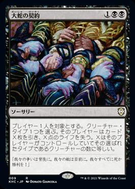 《大蛇の契約/Pact of the Serpent》[KHC] 黒R