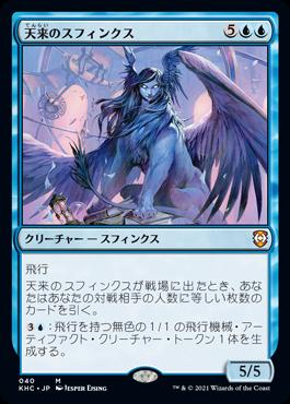 《天来のスフィンクス/Inspired Sphinx》[KHC] 青R