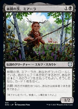 《林間の茨、ミアーラ/Miara, Thorn of the Glade》[KHC] 黒U
