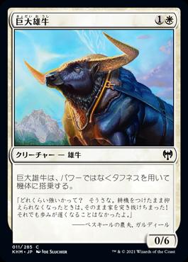 《巨大雄牛/Giant Ox》[KHM] 白C