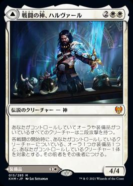 戦闘の神、ハルヴァール