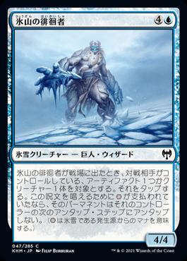 氷山の徘徊者