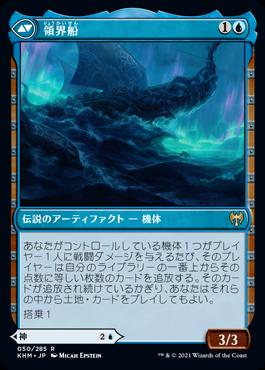 《航海の神、コシマ/Cosima, God of the Voyage》[KHM] 青R