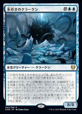 《氷砕きのクラーケン/Icebreaker Kraken》[KHM] 青R