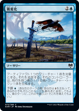 《鴉変化/Ravenform》[KHM] 青C