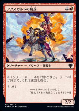 アクスガルドの騎兵
