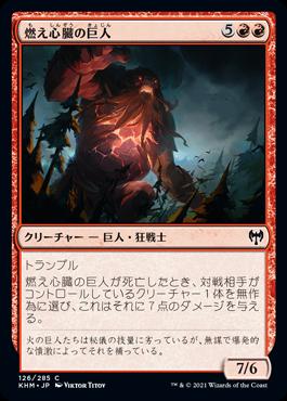 《燃え心臓の巨人/Cinderheart Giant》[KHM] 赤C