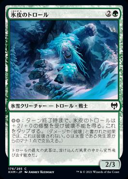 氷皮のトロール