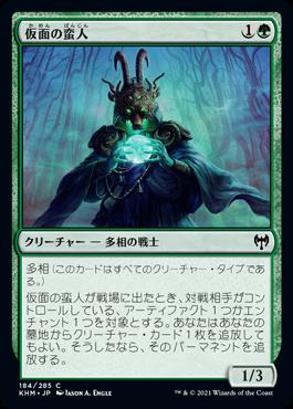 《仮面の蛮人/Masked Vandal》[KHM] 緑C