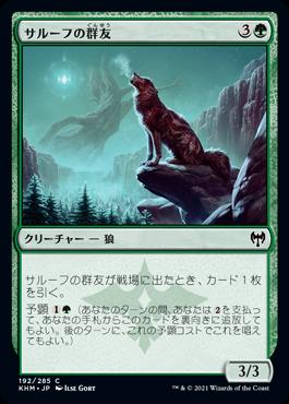 《サルーフの群友/Sarulf's Packmate》[KHM] 緑C