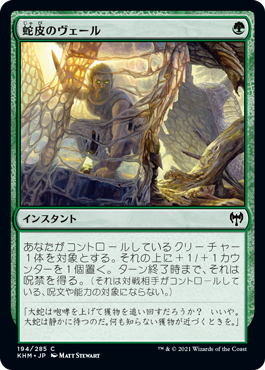 《蛇皮のヴェール/Snakeskin Veil》[KHM] 緑C