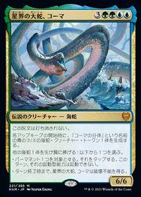 星界の大蛇、コーマ