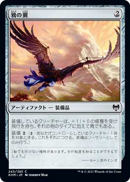 《鴉の翼/Raven Wings》[KHM] 茶C