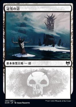 《冠雪の沼/Snow-Covered Swamp》[KHM] 土地(280)