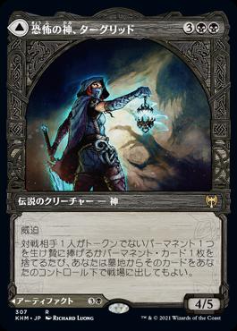 ■ショーケース■《恐怖の神、ターグリッド/Tergrid, God of Fright》[KHM-BF] 黒R