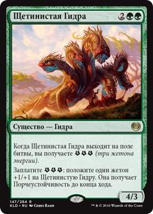 《逆毛ハイドラ/Bristling Hydra》[KLD] 緑R