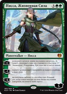 《生命の力、ニッサ/Nissa, Vital Force》[KLD] 緑R