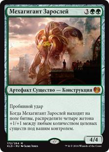 《新緑の機械巨人/Verdurous Gearhulk》[KLD] 緑R
