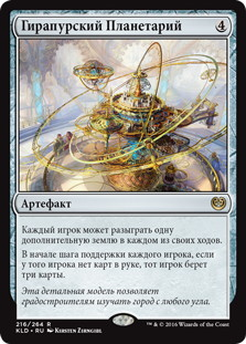 《ギラプールの宇宙儀/Ghirapur Orrery》[KLD] 茶R