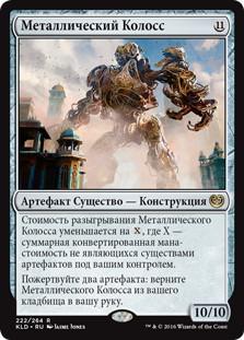 《金属製の巨像/Metalwork Colossus》[KLD]茶R
