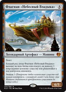 《領事の旗艦、スカイソブリン/Skysovereign, Consul Flagship》[KLD] 茶R