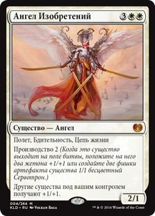 《発明の天使/Angel of Invention》[KLD] 白R