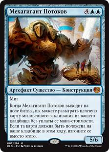 《奔流の機械巨人/Torrential Gearhulk》[KLD] 青R