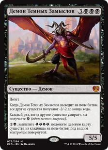 《陰謀の悪魔/Demon of Dark Schemes》[KLD] 黒R