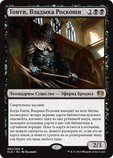 《豪華の王、ゴンティ/Gonti, Lord of Luxury》[KLD] 黒R