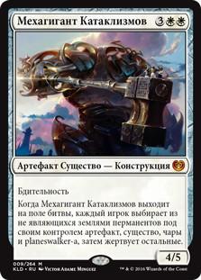 《激変の機械巨人/Cataclysmic Gearhulk》[KLD] 白R