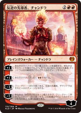 《反逆の先導者、チャンドラ/Chandra, Torch of Defiance》[KLD] 赤R