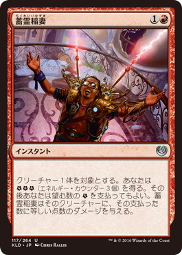《蓄霊稲妻/Harnessed Lightning》[KLD]赤U