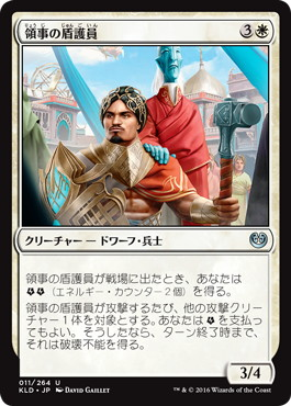 【Foil】《領事の盾護員/Consul's Shieldguard》[KLD]白U
