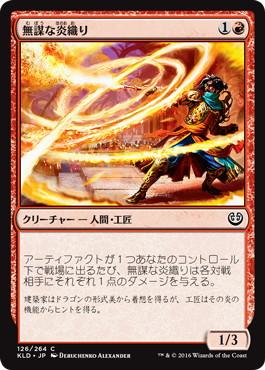 《無謀な炎織り/Reckless Fireweaver》[KLD]赤C