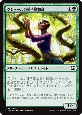 《クジャールの種子彫刻家/Kujar Seedsculptor》[KLD]緑C