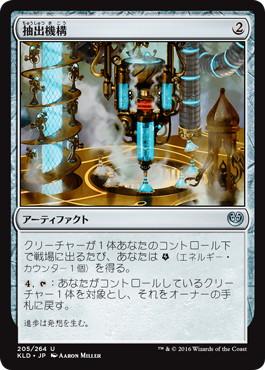 《抽出機構/Decoction Module》[KLD]茶U