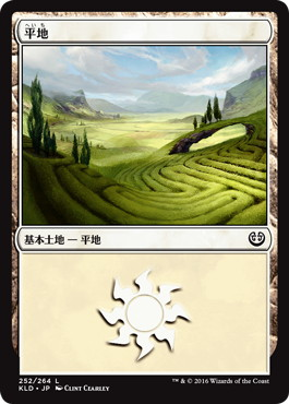 《平地/Plains》[KLD] 土地 (252)