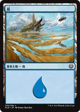 《島/Island》[KLD] 土地 (253)