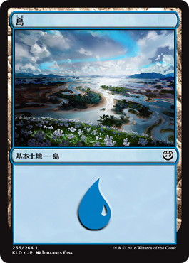 《島/Island》[KLD] 土地 (255)