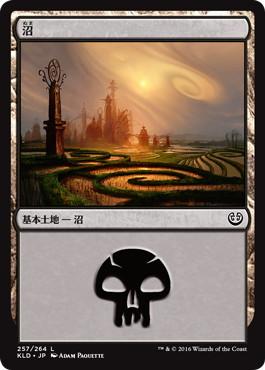 《沼/Swamp》[KLD] 土地 (257)