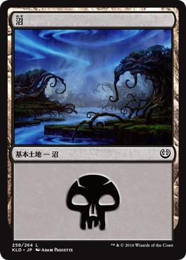《沼/Swamp》[KLD] 土地 (258)