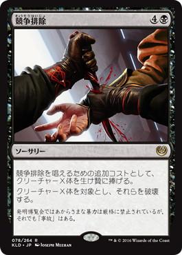 《競争排除/Eliminate the Competition》[KLD] 黒R