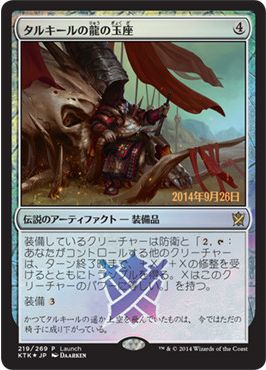【Foil】《タルキールの龍の玉座/Dragon Throne of Tarkir》[発売記念プロモ] 茶