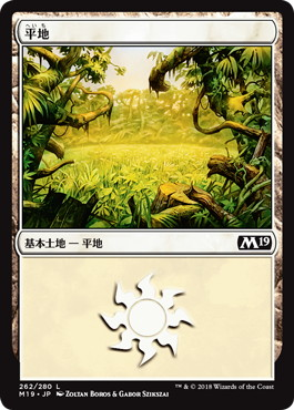 《平地/Plains》[M19] 土地 (262)