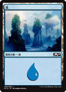 《島/Island》[M19] 土地 (268)