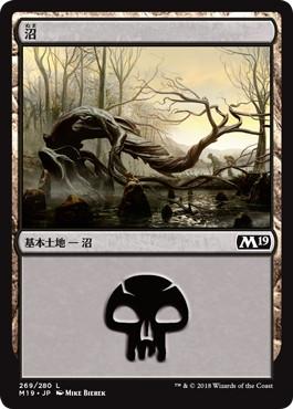 《沼/Swamp》[M19] 土地 (269)